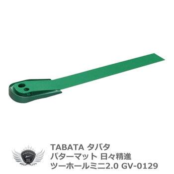 パターマットツーホールミニ2.0【GV-0129】【タバタ】