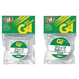 TABATA タバタ グリップ交換テープ 10m GV-0610
