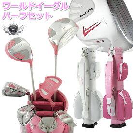 ワールドイーグル 101 レディース 8点ハーフゴルフクラブセット ホワイト/ピンク【初心者 初級者 ビギナー】【あす楽】
