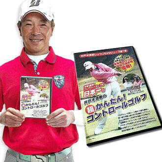 專注于高爾夫課程 DVD 井樹掛樹臨超級容易控制高爾夫業餘球手最令人討厭的方向! Nobuo 原田 pargolf 3 的目的