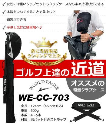 WE-CC-703クラブケース【ブラック】軽量,練習,便利,集中,収納,ソフトケース,低価格【ワールドイーグル】【ポイント2倍】【最安値に挑戦】【P11Sep16】【あす楽】