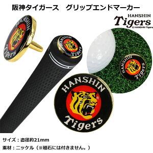 プロ野球 NPB!阪神タイガース グリップエンドマーカー MK0006 阪神タイガース グリップエンドマーカー登場!
