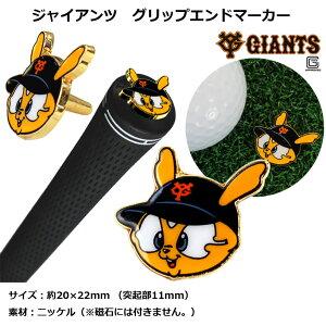 プロ野球 NPB!読売ジャイアンツ グリップエンドマーカー MK0005 ジャイアンツ グリップエンドマーカー登場!