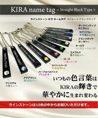 5色の中から選べるラインストーンネームタグ!KIRAキラネームタグストレートブラックタイプ※メール便で送料無料