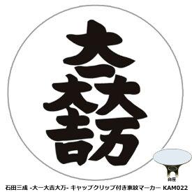 石田三成 -大一大吉大万- キャップクリップ付き家紋マーカー KAM022