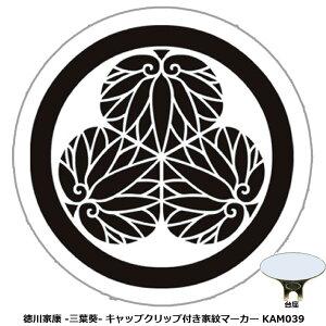徳川家康 -三葉葵- キャップクリップ付き家紋マーカー KAM039