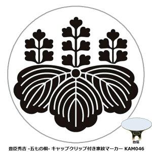 豊臣秀吉 -五七の桐- キャップクリップ付き家紋マーカー KAM046