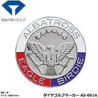 ダイヤゴルフマーカーAS-061A