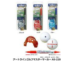 アートラインゴルフマスターマーカーAS-220