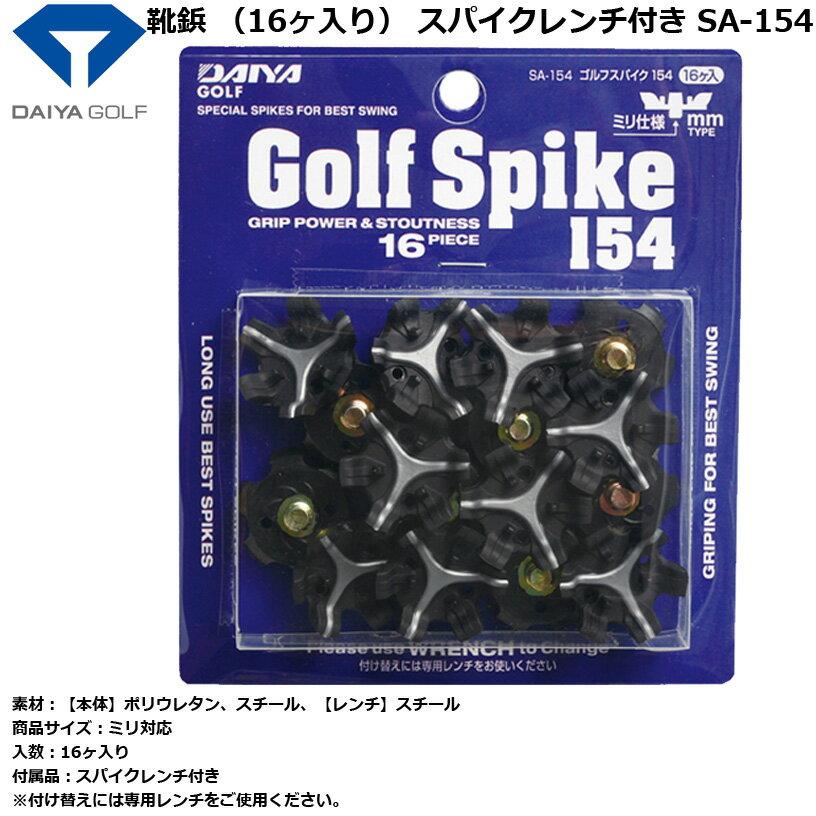 ダイヤゴルフ 靴鋲 16ヶ入り スパイクレンチ付き SA-154 【ポイント2倍】【最安値に挑戦】