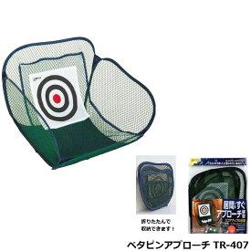 ダイヤゴルフ ベタピンアプローチ TR-407【あす楽】