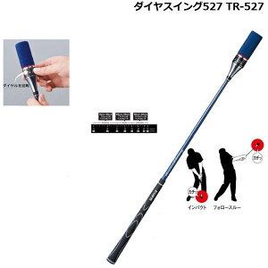 ダイヤゴルフ ダイヤスイング527 TR-527