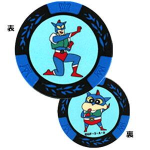 クレヨンしんちゃんコインマーカー ブルー MK0013-06