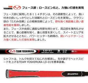ルール適合内で限界まで研磨チームヨシムラRX高反発ドライバー