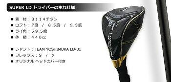 究極のぶっ叩き系ドライバーチームヨシムラSUPERLDドライバー