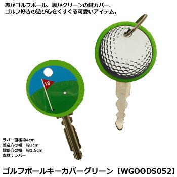 ホクシンゴルフボールキーカバーグリーンWGOODS052