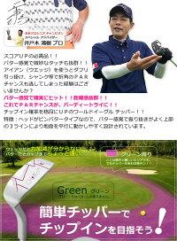 プロ推薦!ゴルフ初心者必見!アプローチのおすすめお助けクラブチッパー左用ありグリーン外からパターの距離感でカップに寄せれます。バンカーやラフの脱出も簡単!