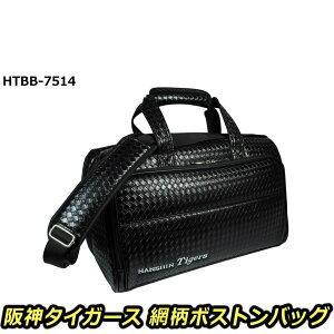 プロ野球 NPB!阪神タイガース 網柄ボストンバッグ ブラック HTBB-7514