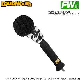 ラウドマウス オークモント ハウンドトゥース FW ニットヘッドカバー WHC511