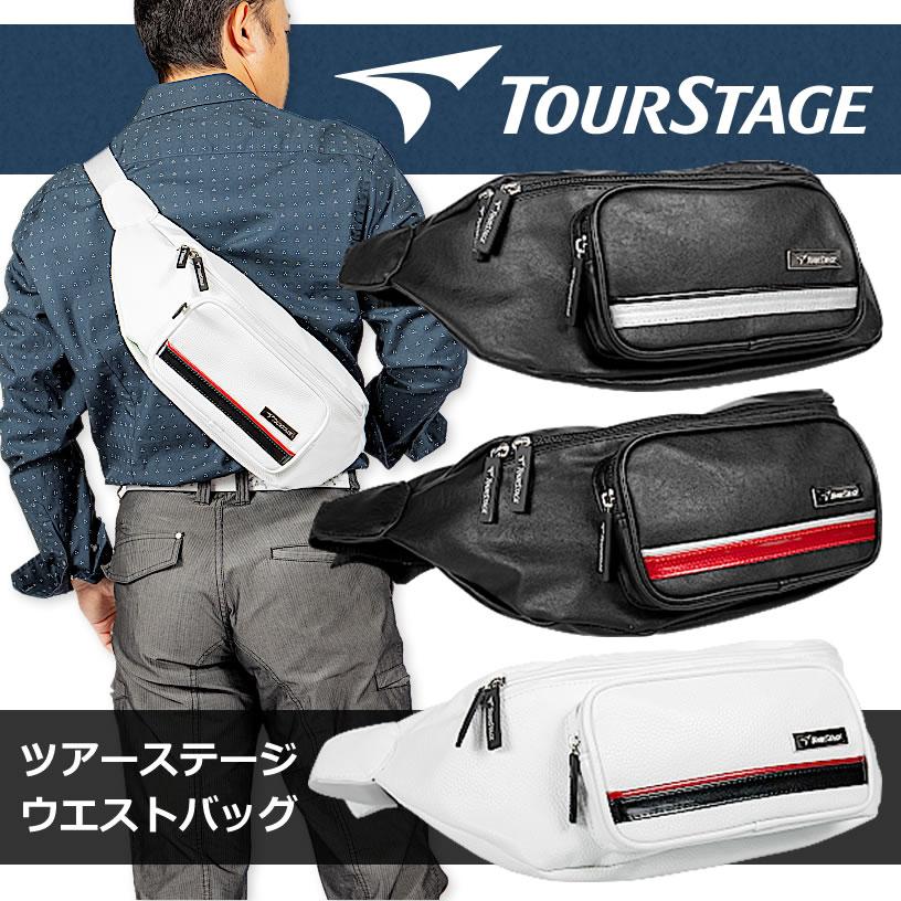 ゴルフ有名ブランド ツアーステージ メンズ用ウェストバック(ボディバッグ・ヒップバッグ・カメラバッグ)スポーティーでシンプルな定番デザイン。大変丈夫なレザー調の高級感ある合皮製。釣り、サイクリングや旅行【あす楽】