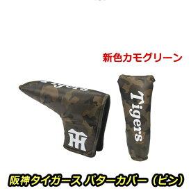 プロ野球 NPB!阪神タイガース ブレード用パターカバー カモグリーン HTPC-8510 プロ野球,NPB,球団