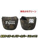 阪神タイガース ネオマレット用パターカバー カモグリーン HTPC-8511