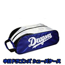 プロ野球 NPB!中日ドラゴンズ シューズケース ホワイト/ネイビー CDSC-7529【あす楽】