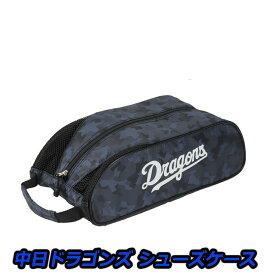 プロ野球 NPB!中日ドラゴンズ シューズケース カモネイビー CDSC-8515【あす楽】