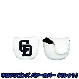 プロ野球 NPB!中日ドラゴンズ ネオマレット用パターカバー ホワイト CDPC-7531【あす楽】