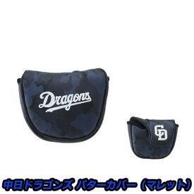 プロ野球 NPB!中日ドラゴンズ ネオマレット用パターカバー カモネイビー CDPC-8517【あす楽】