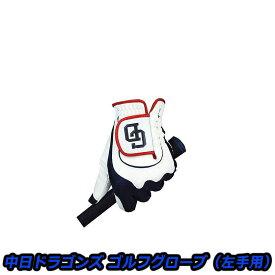 プロ野球 NPB!中日ドラゴンズ ゴルフグローブ左手用 フリーサイズ ホワイト/ネイビー CDGL-7656【あす楽】