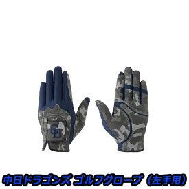 プロ野球 NPB!中日ドラゴンズ ゴルフグローブ左手用 フリーサイズ カモグレー/ネイビー CDGL-8554【あす楽】