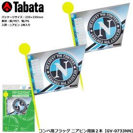TABATA タバタ コンペ用フラッグ ニアピン用旗2本 GV-0733NN【あす楽】