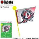 TABATA タバタ コンペ用フラッグ ドラコン用旗1本 GV-0733D【あす楽】