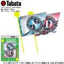 タバタ コンペ用フラッグ ニアピン用旗1本 ドラコン用旗1本 GV-0733DN TABATA メール便選択可能【あす楽】