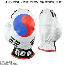 ライト ボクシンググローブ ドライバー用ヘッドカバー 韓国 460cc対応 H-10