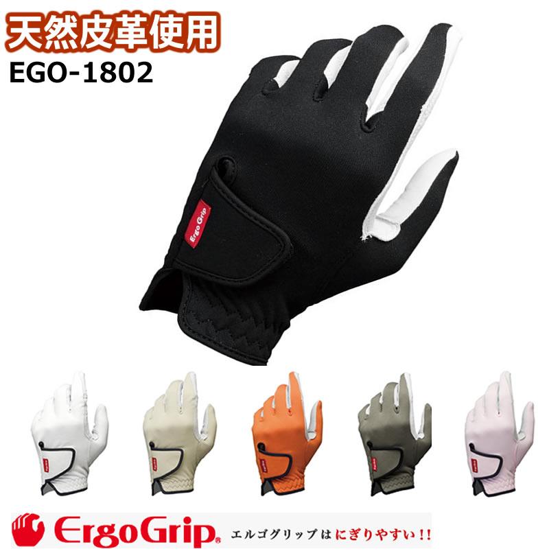 ELGO GRIP エルゴグリップ ゴルフ用グローブ コーディネートしやすいコンビネーションモデル EGO-1802【あす楽】