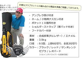 軽量ゴルフバッグワールドイーグルCBXキャディバッグエナメルと刺繍がかっこいいカートバッグ収納多数ポケット10箇所