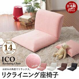 いす イス 椅子 チェア チェアー 日本製 リクライニングチェア 座椅子 座イス ico ボア リクライニングチェアー 座いす ギア 14段階 リクライニング 1人 1人掛け 一人掛け ソファ リラックス こたつ ロー ローチェア