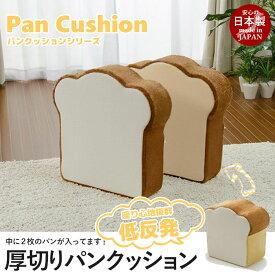 日本製 食パン くっしょん クッション 厚切り 2枚切り BIG 低反発 食パン/トースト パン型 食パン型 座布団 ざぶとん ふとん 布団 フトン フロアクッション シートクッション 椅子用 いす用 パンクッションシリーズ プレゼント