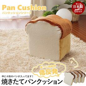 日本製 食パン クッション くっしょん 4枚 4枚切り 低反発 パン 型 パン型 食パン型 座布団 ざぶとん ふとん 布団 フトン フロアクッション シートクッション 椅子用 いす用 パンクッションシリーズ プレゼント