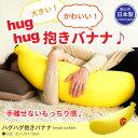 枕 まくら マクラ 抱きまくら ビーズ クッション ビーズクッション つぶつぶ 抱く枕 抱き枕 バナナ 日本製 フロアクッ…