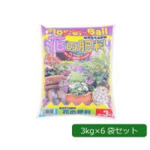 あかぎ園芸 緩効性化成肥料 花の肥料 フラワーボール 3kg×6袋 代引き不可
