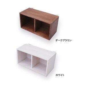 Kake すのこに掛けられる家具 箱2マス