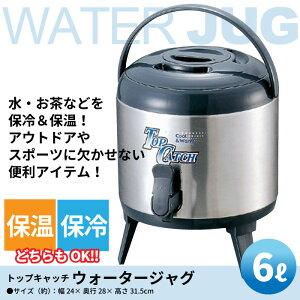 タンク 水 水タンク 吸水タンク サーバー ウォーターサーバー 6L 吸水 水筒 ボトル ウォータータンク ジャグ ステンレス ステンレスタンク ステンレスサーバー 容器 吸水容器 ハンドル ハン