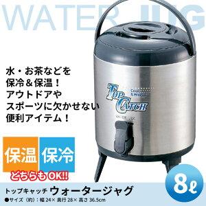 タンク 水 水タンク 吸水タンク サーバー ウォーターサーバー 8L 吸水 水筒 ボトル ウォータータンク ジャグ ステンレス ステンレスタンク ステンレスサーバー 容器 吸水容器 ハンドル ハン
