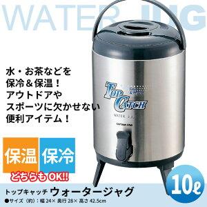 タンク 水 水タンク 吸水タンク サーバー ウォーターサーバー 10L 吸水 水筒 ボトル ウォータータンク ジャグ ステンレス ステンレスタンク ステンレスサーバー 容器 吸水容器 ハンドル ハン
