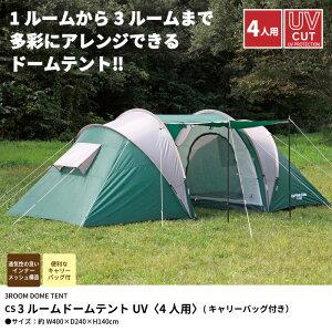 テント ドーム 4人用テント サンシェード 日よけ インナーテント シート フライシート ドームテント 4人用 4人 簡易テント 海 山 運動会 キャンプ バーベキュー アウトドア BBQ 野外 フェス プ