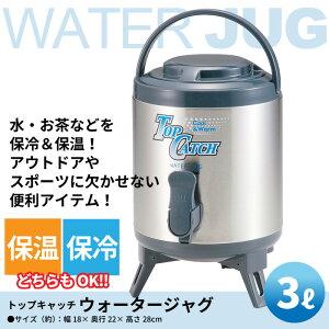 タンク 水 水タンク 吸水タンク サーバー ウォーターサーバー 3L 吸水 水筒 ボトル ウォータータンク ジャグ ステンレス ステンレスタンク ステンレスサーバー 容器 吸水容器 ハンドル ハン