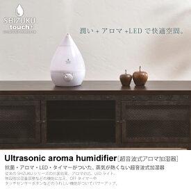 加湿器 超音波 アロマ オイル 超音波式アロマ加湿器 アロマオイル対応 LEDライト 3.3L LED リラックス リラクゼーション アロマ加湿器 アロマオイル加湿器 加湿器専用 卓上 おしゃれ シンプル かわいい 加湿 乾燥 乾燥